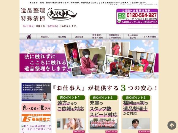 Screenshot of ihin.osigotonin.jp