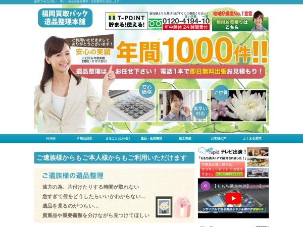 http://ihinseiri-fukuoka.jp/