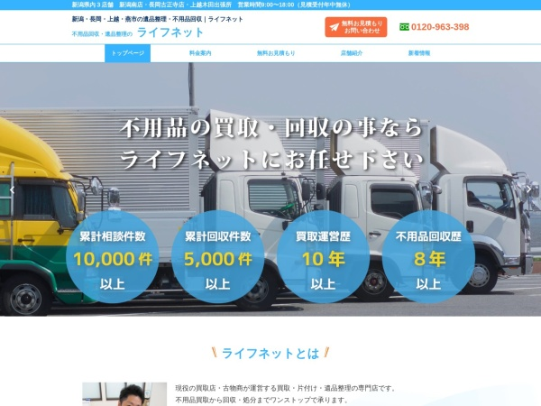 Screenshot of ihinseiri-lifenet.jp