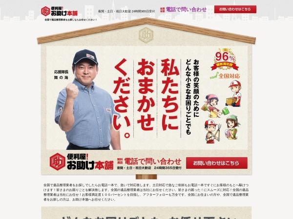 Screenshot of ihinseiri-otasuke365.jp