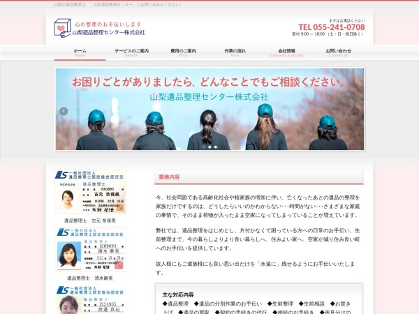 Screenshot of ihinseiri-yamanashi.jp