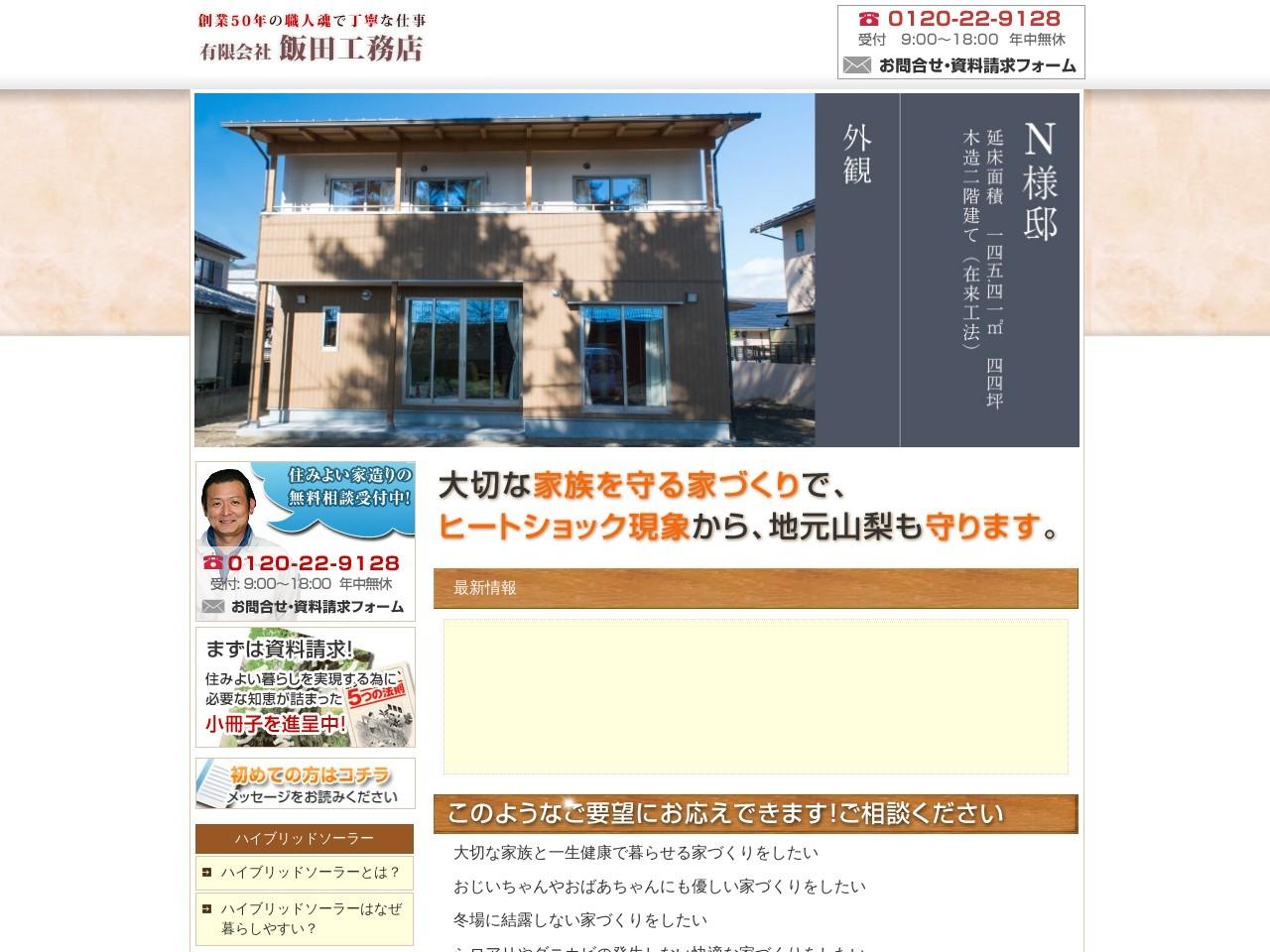 有限会社飯田工務店