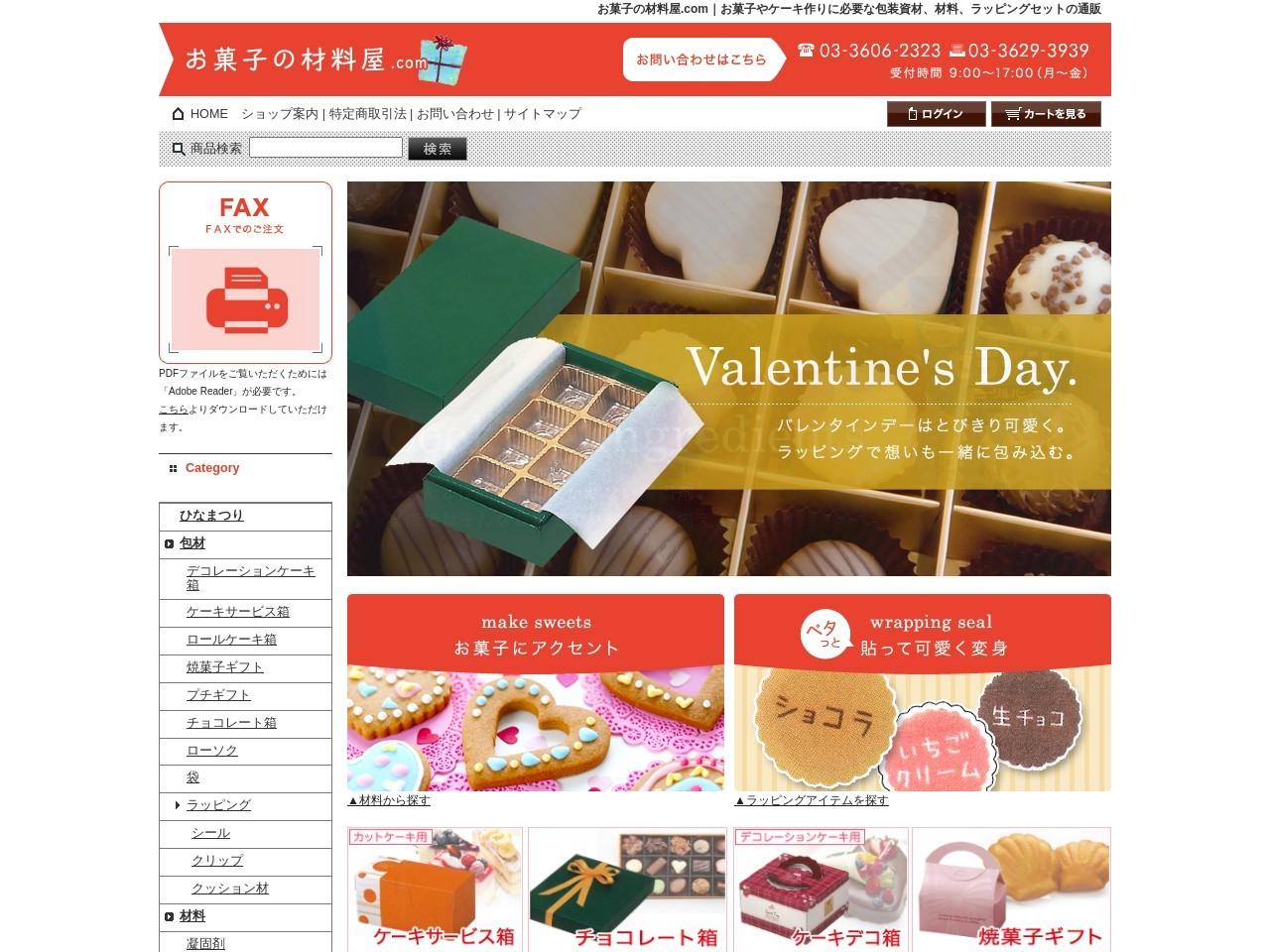 お菓子の材料屋.com|お菓子やケーキ作りに必要な包装資材、材料、ラッピングセットの通販