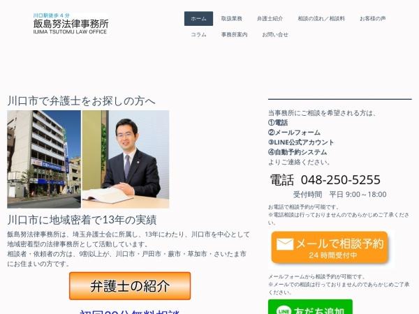 http://iijima-law.jp/