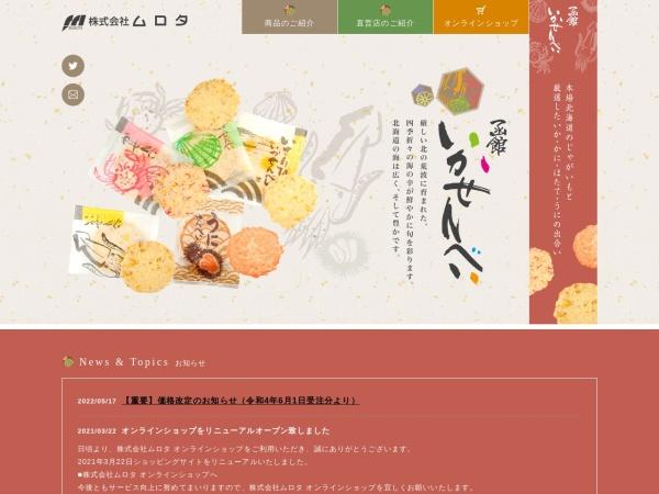 http://ikasen.co.jp