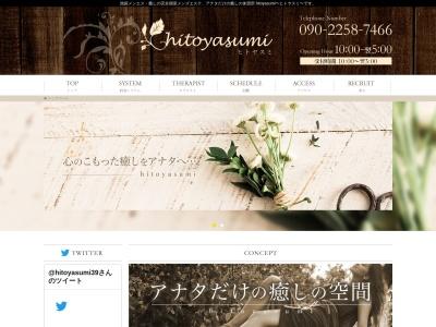 http://ike-hitoyasumi.com/