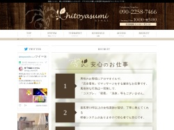 http://ike-hitoyasumi.com/recruit.php