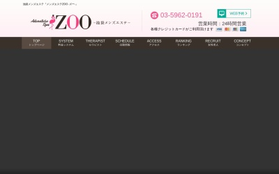 Screenshot of ikebukuro-zoo.com