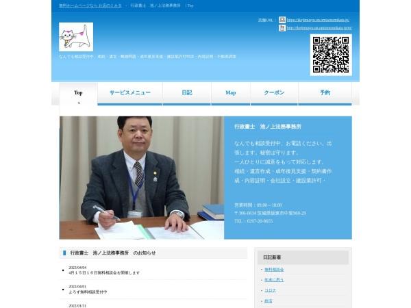 http://ikejimusyo.on.omisenomikata.jp/