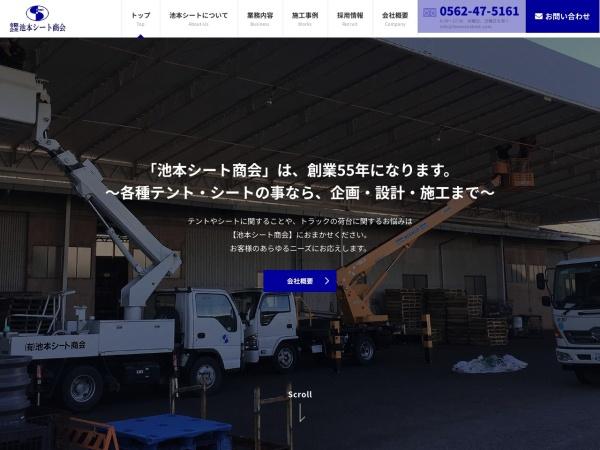 Screenshot of ikemotosheet.com