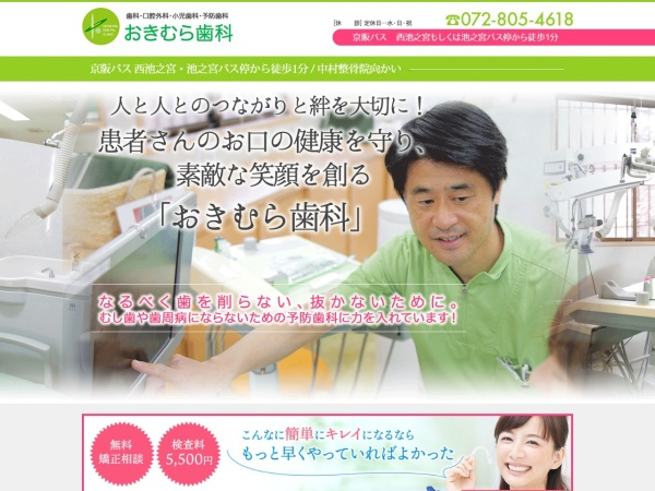 Screenshot of ikenomiya118.com