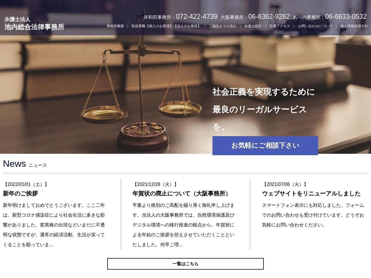 池内総合法律事務所(弁護士法人)