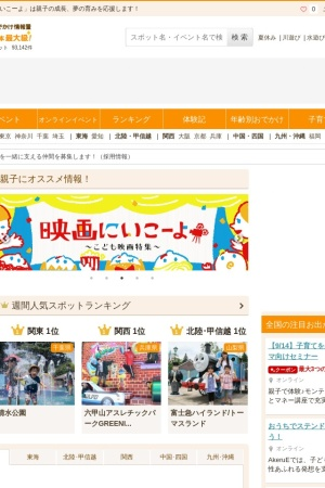 Screenshot of iko-yo.net