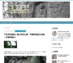 Screenshot of ikomasekibutsu.blogspot.jp