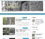 http://ikomasekibutsu.blogspot.jp/