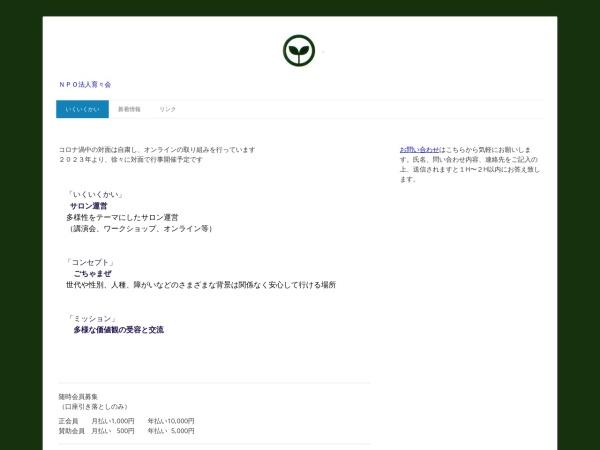 http://ikuikukai.jimdo.com