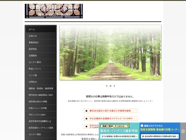 Screenshot of ikuma.tkcnf.com