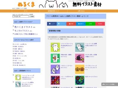 http://illust-kuma.com/