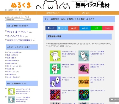 Screenshot of illust-kuma.com