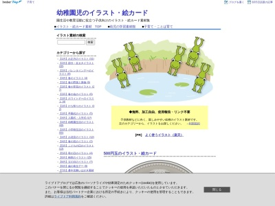 http://illustration-card.livedoor.biz/