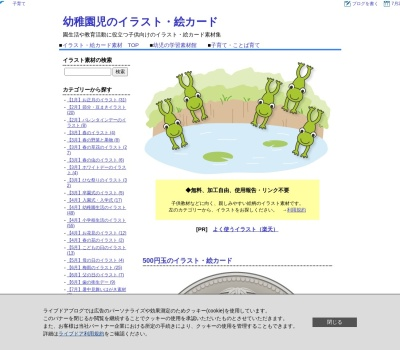 Screenshot of illustration-card.livedoor.biz