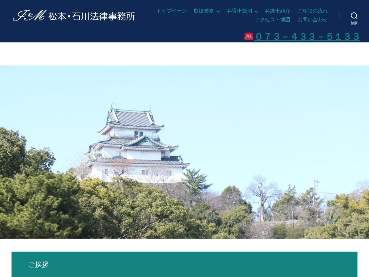 松本・石川法律事務所