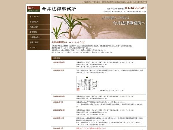 Screenshot of imai-law.jp