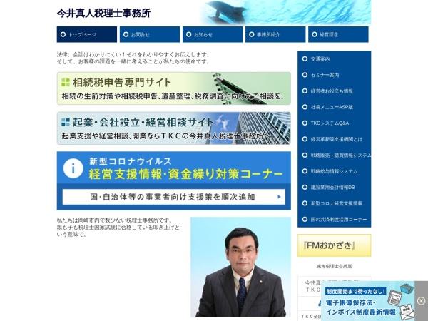 Screenshot of imai-masato.tkcnf.com
