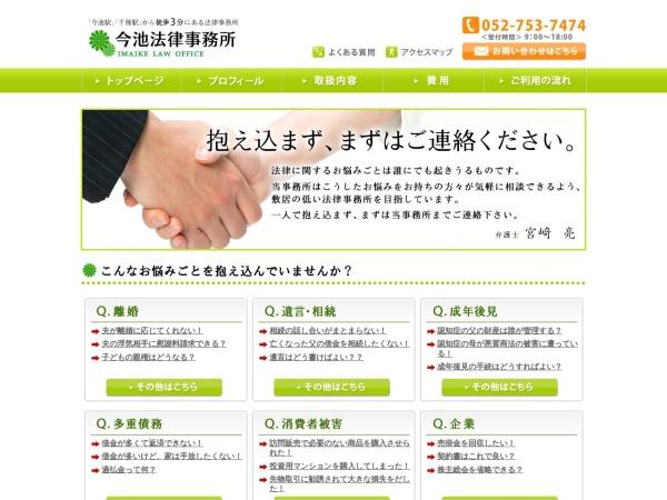 Screenshot of imaike-law.com