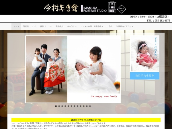 Screenshot of imamura-studio.com