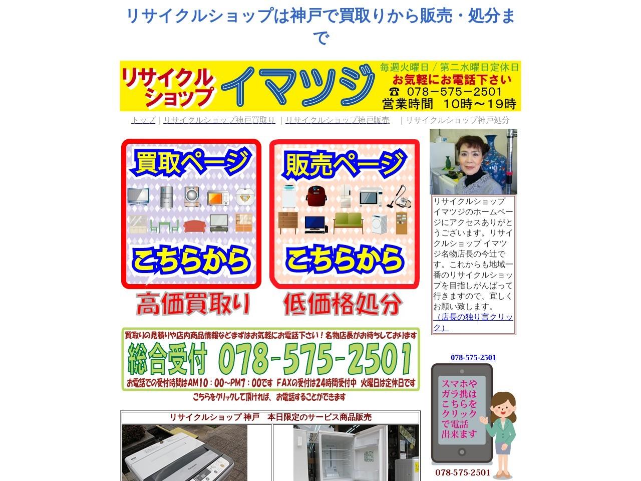 リサイクルショップ イマツジは神戸で買取販売処分する総合リサイクルショップ|リサイクルショップ神戸