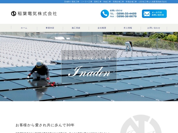 Screenshot of inabadenki.jp