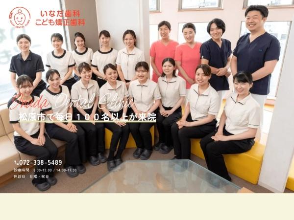 Screenshot of inada-dental.com