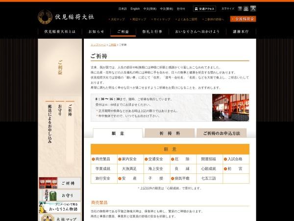 http://inari.jp/grace/gokito/