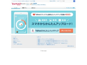 http://info.box.yahoo.co.jp/