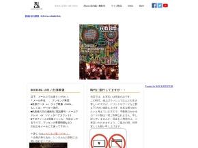 吉祥寺ROCK JOINT GB