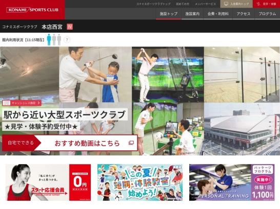 http://information.konamisportsclub.jp/004021.html