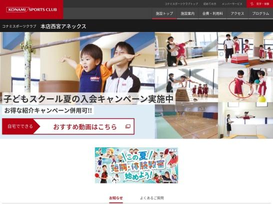http://information.konamisportsclub.jp/004064.html