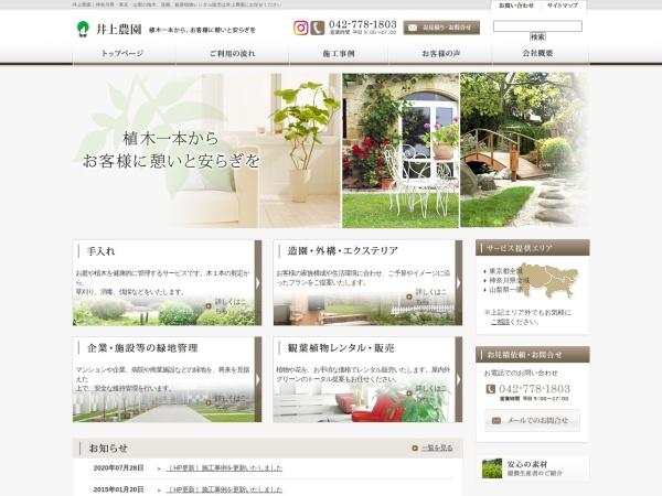 Screenshot of inouenouen.co.jp