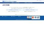 http://inquire.trc.ssx.seino.co.jp/inquire/Main.jsp