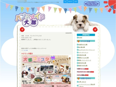 http://inu-bu.net/index.php?makuhari2018