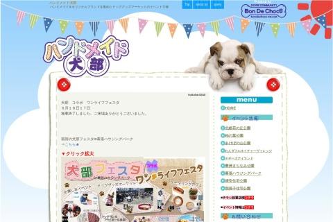 Screenshot of inu-bu.net