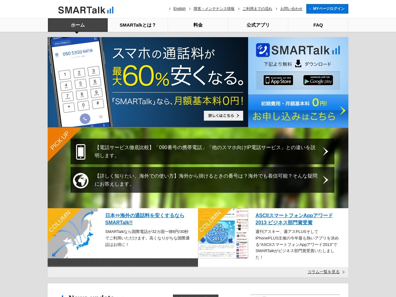 http://ip-phone-smart.jp/notes/