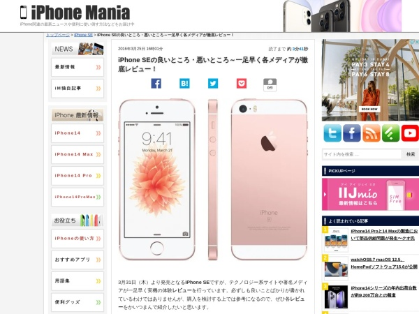 http://iphone-mania.jp/news-107986/