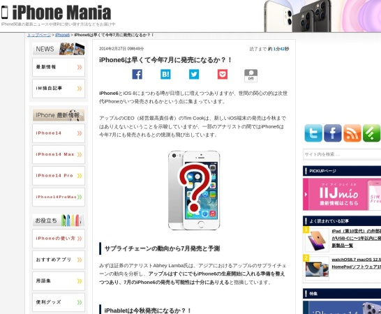 Screenshot of iphone-mania.jp