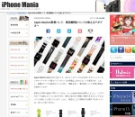 Screenshot of iphone-mania.jp