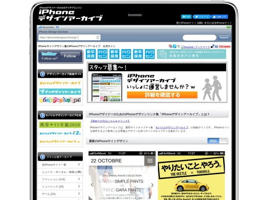 http://iphonedesignarchive.jp/
