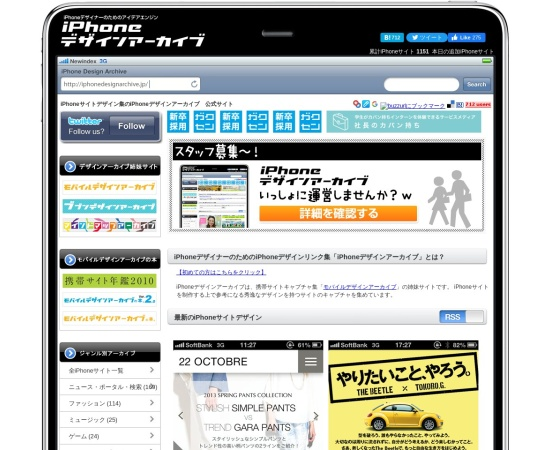 Screenshot of iphonedesignarchive.jp