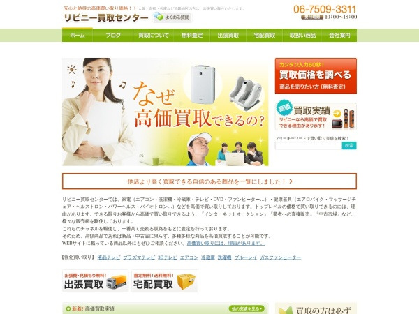 Screenshot of iris-kaitori.com