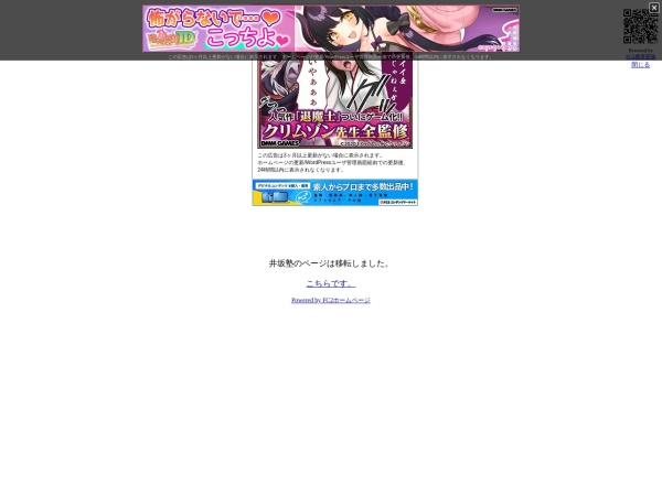 http://isakajyuku.web.fc2.com/